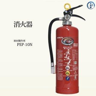 業務用消火器 PEP-10N(初田製作所)