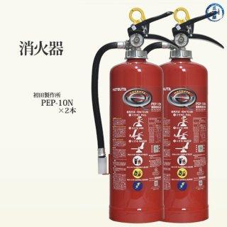 業務用 消火器 PEP-10N(初田製作所) お得な2本セット