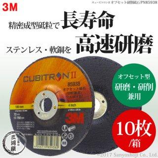 3M(スリーエム) キュービトロン 2 オフセット 砥石 PN85938研磨作業のトータルコストを削減 3M CUBITRON 10枚小箱