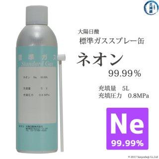 高純度ガス(純ガス) スプレー缶 ネオン(Ne)99.99% 5L 0.8MPa充填 【1本単位】