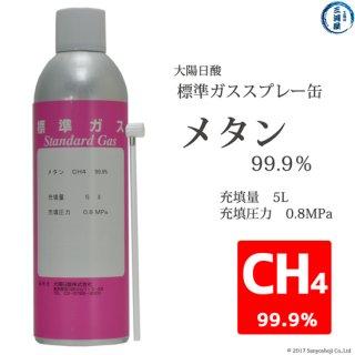高純度ガス(純ガス) スプレー缶 メタン(CH4)99.9% 5L 0.8MPa充填 【1本単位】