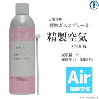 高純度ガス(純ガス) スプレー缶 精製空気(Air)大気組成 5L 0.8MPa充填 【1本単位】