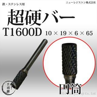 ニューレジストン(NCR) 超硬バー TCB T1600D 10×19×6×65 A-D 円筒タイプ 超硬ロータリーバー 鉄・ステンレス・軟鋼用