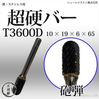 ニューレジストン(NCR) 超硬バー TCB T3600D 10×19×6×65 C-D 砲弾タイプ 超硬ロータリーバー 鉄・ステンレス・軟鋼用