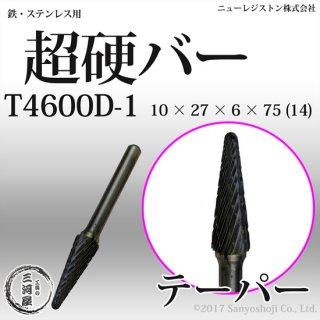 ニューレジストン(NCR) 超硬バー TCB T4600D-1 10×19×6×75(14) L-D テーパータイプ 超硬ロータリーバー 鉄・ステンレス・軟鋼用