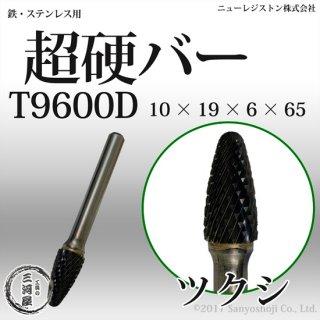 ニューレジストン(NCR) 超硬バー TCB T9600D 10×19×6×65 F-D ツクシタイプ 超硬ロータリーバー 鉄・ステンレス・軟鋼用