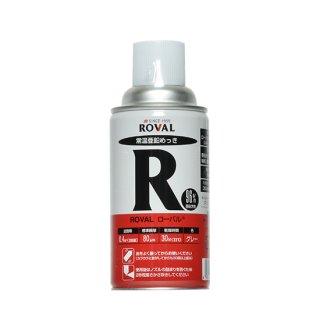 ROVAL 常温亜鉛めっきスプレー ローバルスプレー R-300ML 亜鉛鍍金スプレー 1本ばら売り