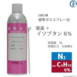 高純度ガス(純ガス) スプレー缶 二種混合 窒素+イソブタン(6%) N2+iso-C4H10(6%) 5L 0.8MPa充填