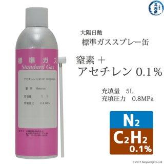 高純度ガス(純ガス) スプレー缶 二種混合 窒素+アセチレン(0.1%) N2+C2H2(0.1%) 5L 0.8MPa充填