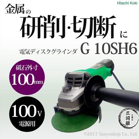 日立 電気グラインダG10SH6