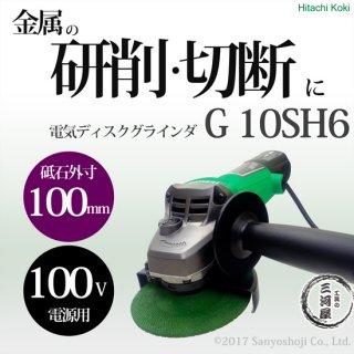 【送料無料】金属の研削・切断加工に 日立工機 グラインダ(グラインダー) G10SH6 サイドハンドル付き 100V仕様