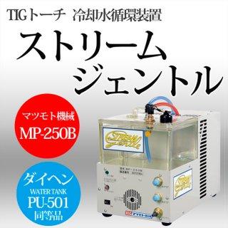 ストリームジェントル MP-250B (STREAM GENTLE) マツモト機械株式会社(MAC) TIG溶接用 TIGトーチ 冷却水循環装置【送料無料】