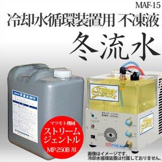 冬流水 MAF-15 ストリームジェントル用不凍液 マツモト機械株式会社(MAC) MP-250B【送料無料】