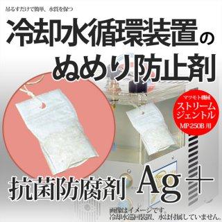 冷却水循環装置のぬめり防止剤 Ag+ ストリームジェントル用 マツモト機械株式会社(MAC)