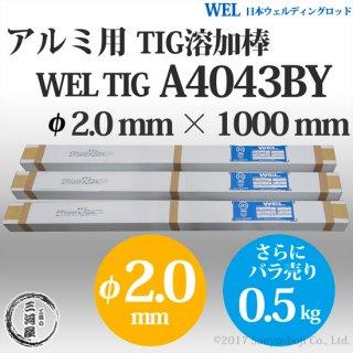 WEL TIG A4043BY 2.0mm 0.5kg さらにバラ売り 日本ウエルディング・ロッド アルミ用TIG棒