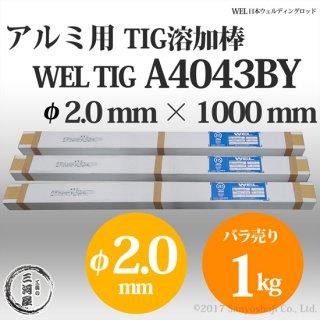 WEL TIG A4043BY 2.0mm 1kg 日本ウエルディング・ロッド アルミ用TIG棒