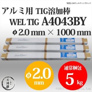 WEL TIG A4043BY 2.0mm 5kg 日本ウエルディング・ロッド アルミ用TIG棒【送料無料】