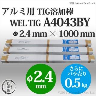 WEL TIG A4043BY 2.4mm 0.5kg さらにバラ売り 日本ウエルディング・ロッド アルミ用TIG棒
