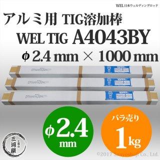 WEL TIG A4043BY 2.4mm 1kg 日本ウエルディング・ロッド アルミ用TIG棒