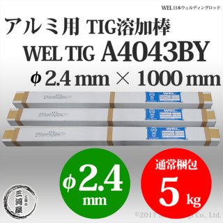 WEL TIG A4043BY 2.4mm 5kg 日本ウエルディング・ロッド アルミ用TIG棒【送料無料】