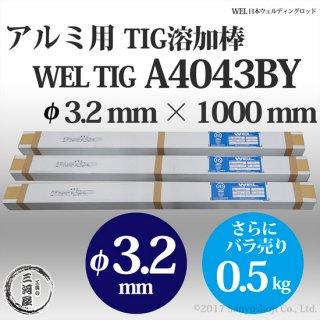 WEL TIG A4043BY 3.2mm 0.5kg さらにバラ売り 日本ウエルディング・ロッド アルミ用TIG棒