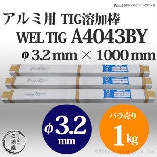 WEL TIG A4043BY 3.2mm 1kg 日本ウエルディング・ロッド アルミ用TIG棒