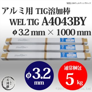WEL TIG A4043BY 3.2mm 5kg 日本ウエルディング・ロッド アルミ用TIG棒【送料無料】