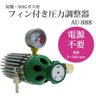 炭酸・MAGガス用フィン付き圧力調整器 AU-888 電源不要 【日酸TANAKA製】【送料無料】