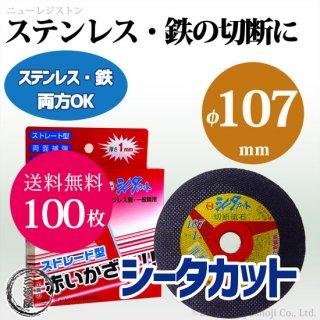 ニューレジストン シータカット 107×1.0×15 もっとお得な100枚セット【送料無料】