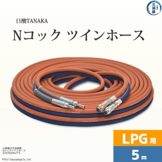 日酸TANAKA Nコックツインホース(細径5mm) NW5-5 プロパン(LP)ガス用 5m