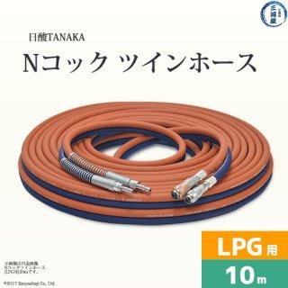 日酸TANAKA Nコックツインホース(細径5mm) NW10-5 プロパン(LP)ガス用 10m