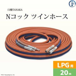 日酸TANAKA Nコックツインホース(細径5mm) NW20-5 プロパン(LP)ガス用 20m【送料無料】