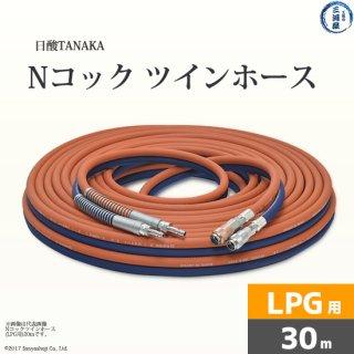 日酸TANAKA Nコックツインホース(細径5mm) NW30-5 プロパン(LP)ガス用 30m【送料無料】