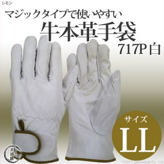 シモン 牛本革手袋 CG-717 4130700 白 LL(大きいサイズ) マジックタイプで使いやすい