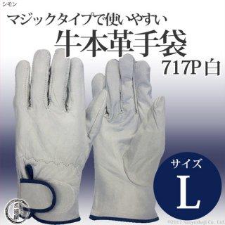 シモン 牛本革手袋 CG-717 4130700 白 L(普通のサイズ) マジックタイプで使いやすい