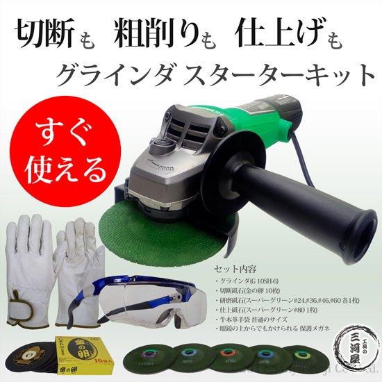 切断から研削、仕上げまで グラインダースターターキット【送料無料】