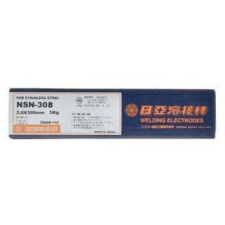 ステンレス鋼の溶接に NSN-308 φ2.6mm×300mm 5kg ニツコー熔材(ニッコー日亜溶接棒) 被覆アーク溶接棒【送料無料】