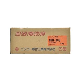 ステンレス鋼の溶接に NSN-308 φ2.6mm×300mm 20kg ニツコー熔材(ニッコー日亜溶接棒) 被覆アーク溶接棒【送料無料】
