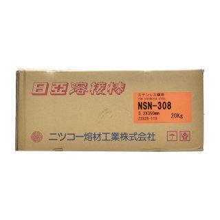 ステンレス鋼の溶接に NSN-308 φ3.2mm×350mm 20kg ニツコー熔材(ニッコー日亜溶接棒) 被覆アーク溶接棒【送料無料】