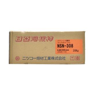 ステンレス鋼の溶接に NSN-308 φ4.0mm×350mm 20kg ニツコー熔材(ニッコー日亜溶接棒) 被覆アーク溶接棒【送料無料】