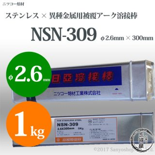 ステンレスと異種金属の溶接に NSN-309 φ2.6mm×300mm 1kg ニツコー熔材(ニッコー日亜溶接棒) 被覆アーク溶接棒
