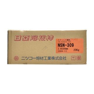 ステンレスと異種金属の溶接に NSN-309 φ2.6mm×300mm 20kg ニツコー熔材(ニッコー日亜溶接棒) 被覆アーク溶接棒【送料無料】