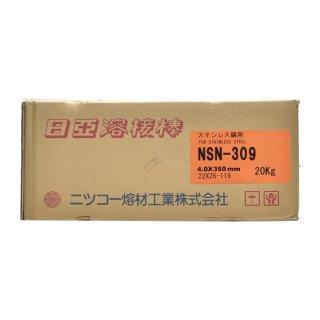 ステンレスと異種金属の溶接に NSN-309 φ4.0mm×350mm 20kg ニツコー熔材(ニッコー日亜溶接棒) 被覆アーク溶接棒【送料無料】