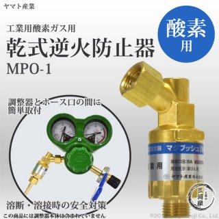 ヤマト産業 乾式安全器(逆火防止器) マグプッシュ(酸素用) MPO-1【トラスコ品番:298-5608】