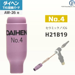 【TIG部品】ダイヘン ノズル No.4 H21B19【AW-26用】