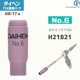 【TIG部品】ダイヘン ノズル No.6 H21B21【AW-17用】