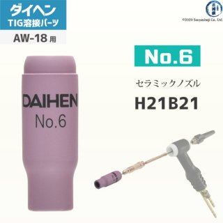 【TIG部品】ダイヘン ノズル No.6 H21B21【AW-18用】