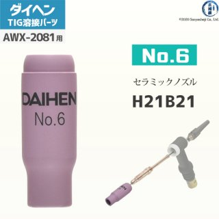 【TIG部品】ダイヘン ノズル No.6 H21B21【AWX-2081用】
