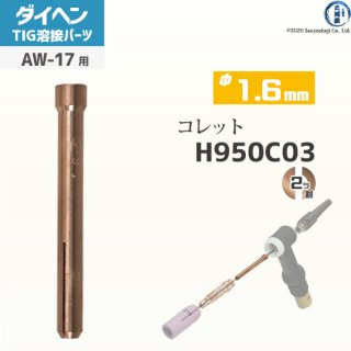 【TIG部品】ダイヘン コレット φ1.6mm H950C03【AW-17用】