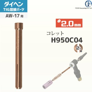 【TIG部品】ダイヘン コレット φ2.0mm H950C04【AW-17用】